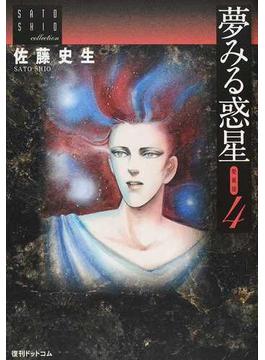 夢みる惑星 愛蔵版 4