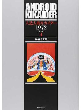 人造人間キカイダー1972 完全版 4