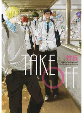 竹丘 TAKEOFF kiseki‐allstar anthology(KBOOK COMICS)