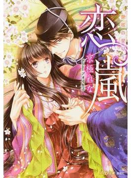 恋嵐 艶桜の契り(シフォン文庫)