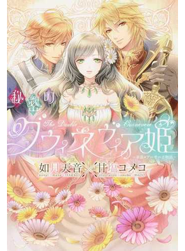 秘密のグウィネヴィア姫 新説☆アーサー王物語