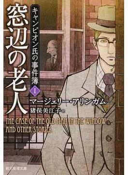 窓辺の老人(創元推理文庫)