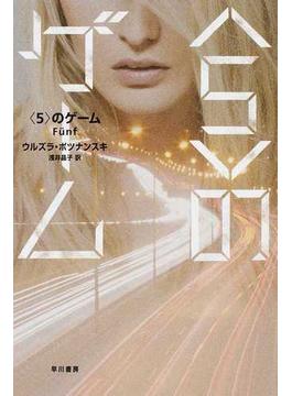 〈5〉のゲーム(ハヤカワ・ミステリ文庫)