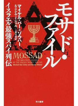 モサド・ファイル イスラエル最強スパイ列伝(ハヤカワ文庫 NF)