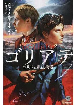 ゴリアテ ロリスと電磁兵器(ハヤカワ文庫 SF)