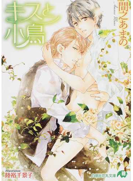キスと小鳥(白泉社花丸文庫)