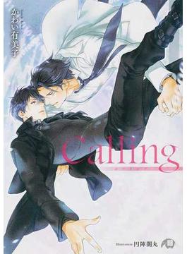 Calling(花丸文庫BLACK)