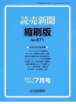 読売新聞縮刷版 2014−7