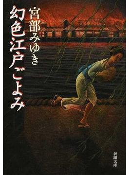 幻色江戸ごよみ 改版(新潮文庫)