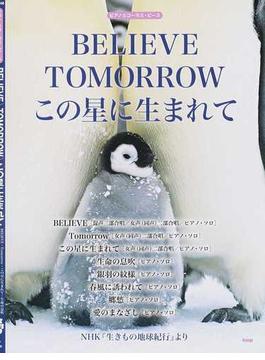 BELIEVE/TOMORROW/この星に生まれて NHK『生きもの地球紀行』より