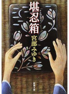 堪忍箱 改版(新潮文庫)