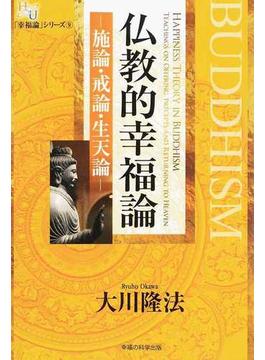 仏教的幸福論 施論・戒論・生天論