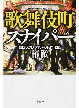 歌舞伎町スナイパー 韓国人カメラマンの18年戦記(宝島SUGOI文庫)