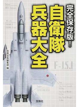 完全保存版!自衛隊兵器大全(宝島SUGOI文庫)