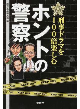 刑事ドラマを100倍楽しむホントの警察(宝島SUGOI文庫)