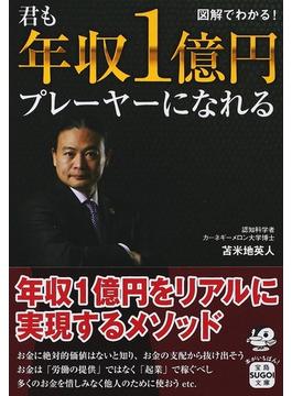 君も年収1億円プレーヤーになれる 図解でわかる!(宝島SUGOI文庫)