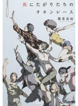 死にたがりたちのチキンレース(宝島社文庫)