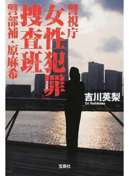 警視庁「女性犯罪」捜査班 警部補・原麻希(宝島社文庫)