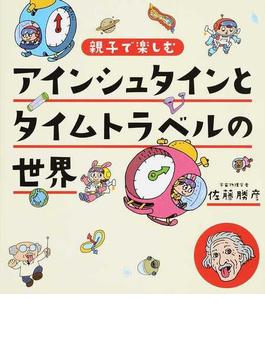 アインシュタインとタイムトラベルの世界 親子で楽しむ