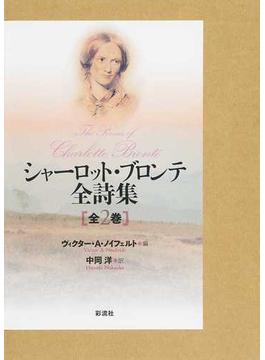 シャーロット・ブロンテ全詩集 上巻 序文、詩作品など