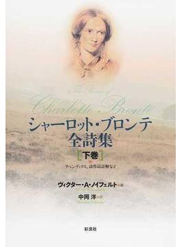 シャーロット・ブロンテ全詩集 下巻 アペンディクス、詩作品註解など