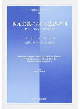 多元主義における憲法裁判 P.ヘーベルレの憲法裁判論