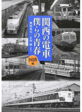 関西の電車僕らの青春 国鉄編