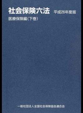 社会保険六法 平成26年度版医療保険編下巻