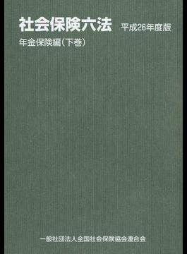 社会保険六法 平成26年度版年金保険編下巻