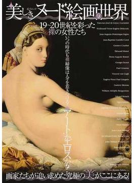 """美しきヌード絵画の世界 19〜20世紀を彩った裸の女性たち 画家たちが追い求めた究極の""""美""""がここにある!"""