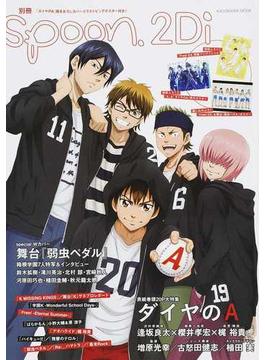 別冊spoon. vol.56 2Di(カドカワムック)
