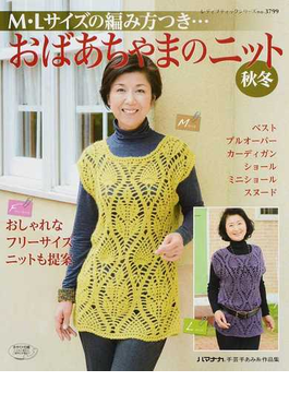 M・Lサイズの編み方つき…おばあちゃまのニット秋冬 おしゃれなフリーサイズニットも提案(レディブティックシリーズ)