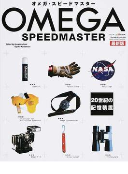オメガ・スピードマスター 20世紀の記憶装置 最新版(ワールド・ムック)