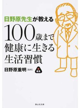 日野原先生が教える100歳まで健康に生きる生活習慣(静山社文庫)