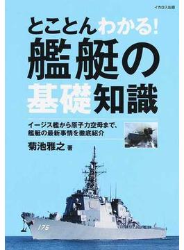 とことんわかる!艦艇の基礎知識 イージス艦から原子力空母まで、艦艇の最新事情を徹底紹介