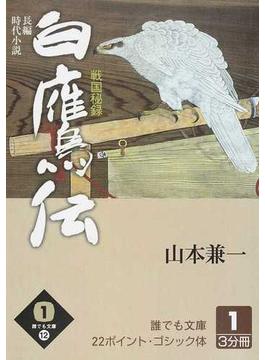 白鷹伝 戦国秘録 長編時代小説 1