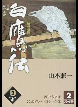 白鷹伝 戦国秘録 長編時代小説 2