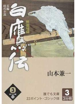 白鷹伝 戦国秘録 長編時代小説 3