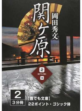 関ケ原 2