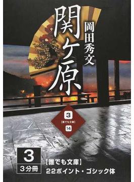 関ケ原 3