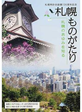 札幌ものがたり 札幌時計台創建135周年記念 札幌のあゆみを知る