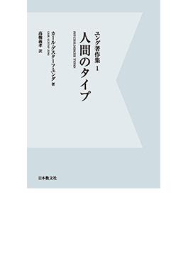 ユング著作集 デジタル・オンデマンド版 1 人間のタイプ