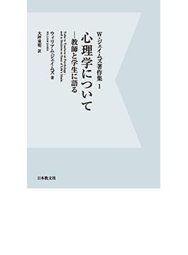 W・ジェイムズ著作集 デジタル・オンデマンド版 1 心理学について