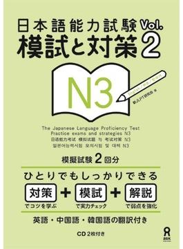 日本語能力試験模試と対策N3 Vol.2
