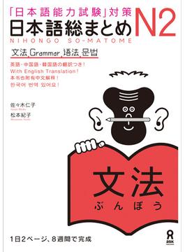 日本語総まとめN2文法 「日本語能力試験」対策