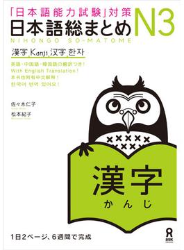 日本語総まとめN3漢字 「日本語能力試験」対策