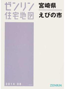 ゼンリン住宅地図宮崎県えびの市
