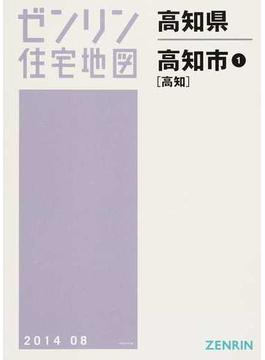 ゼンリン住宅地図高知県高知市 1 高知