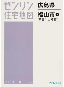 ゼンリン住宅地図広島県福山市 2 芦田川より西