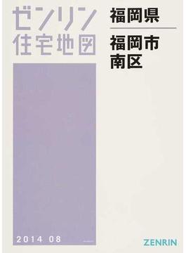 ゼンリン住宅地図福岡県福岡市 4 南区
